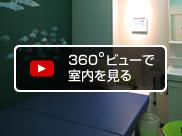 360度ビューで室内を見る