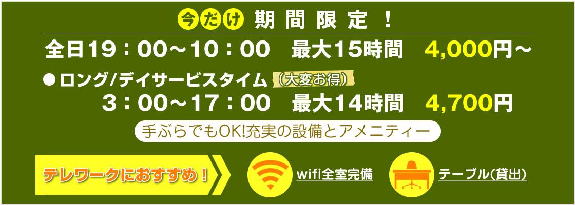 火・水・木曜限定サービス