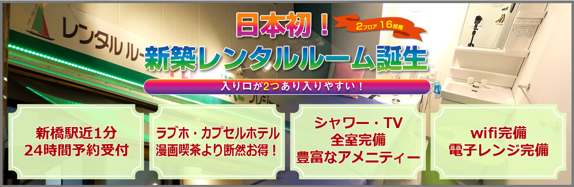 新橋 レンタルルームプレジャー 日本初新築レンタルルーム